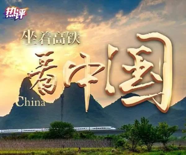 坐着高铁看中国 黄山美景徽州元素精彩亮相